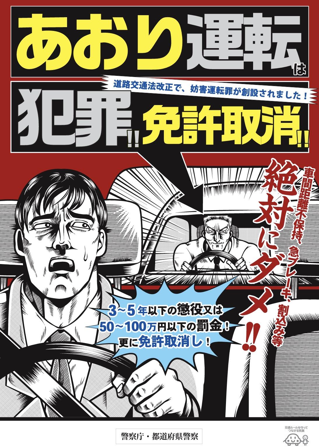あおり運転は犯罪です! 被害を受ける前にドライブレコーダーの設置を!