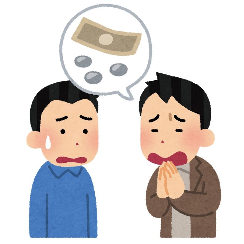 この時期の個人間の借金のお願いには、注意してください!