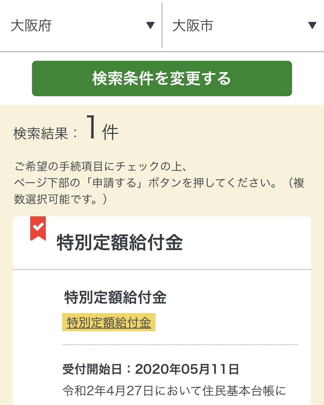 大阪市の特別定額給付金のマイナンバーカードでの電子申請と申請書類の郵送開始時期のお知らせ