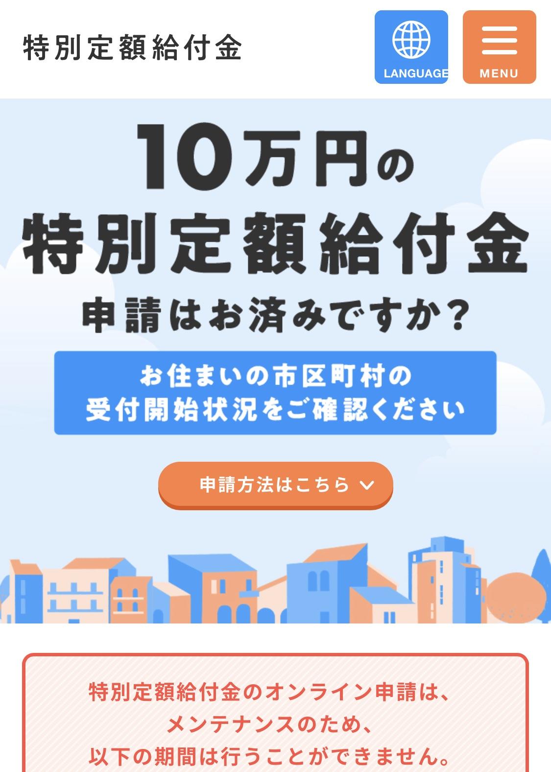 10万円の特別定額給付金の申請はお済みですか?
