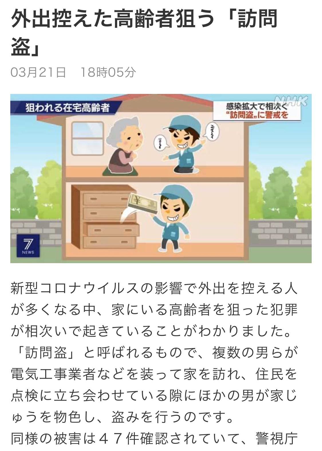 外出を自粛している高齢者を狙った「訪問盗」に注意!