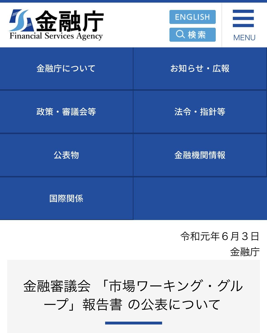 金融庁の金融審議会「市場ワーキンググループ」の報告書の公表について 「いわゆる2,000万円問題」