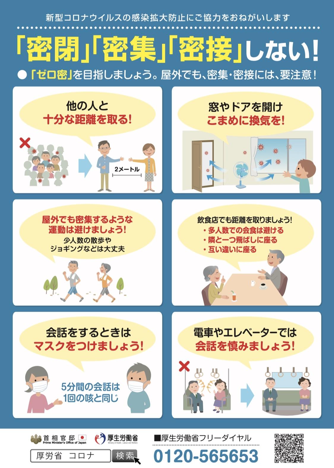無償で利用できる新型コロナウイルス対策のチラシ