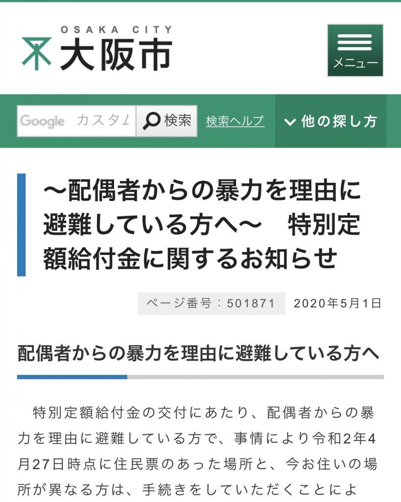 大阪市に住民票がある方で、配偶者から暴力を理由に避難されている方へ、特別定額給付金の申出をしてください。