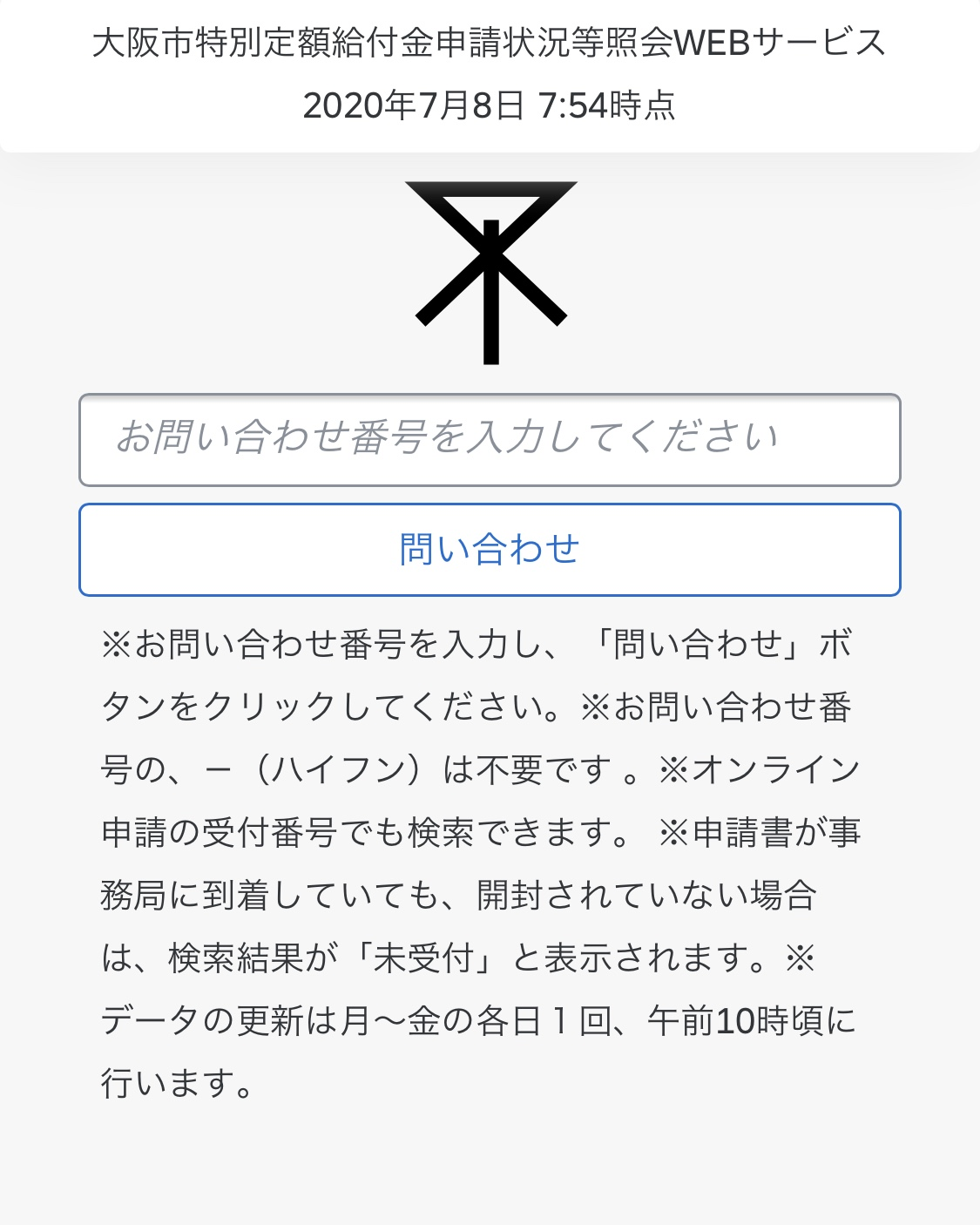 大阪市の特別定額給付金の手続き進捗状況が、オンライン上で確認可能に