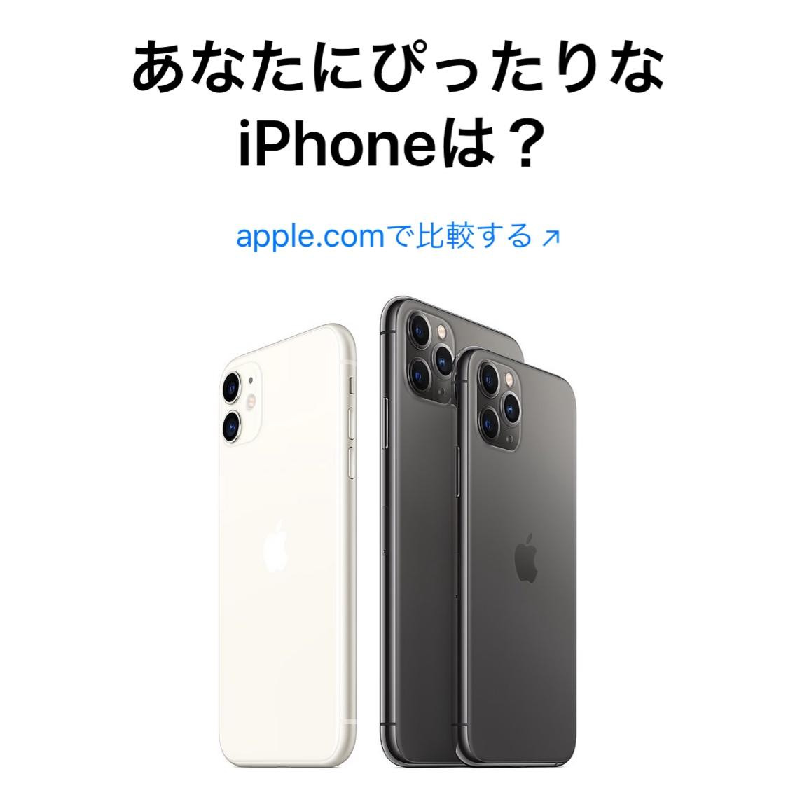 買い替え注意! 通信事業者からiPhone11シリーズを購入すると、Appleの正規価格より高額になる場合があります!