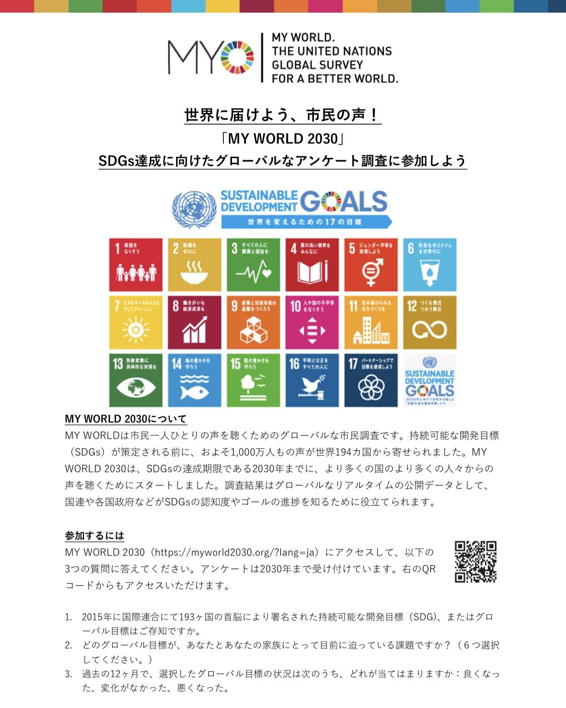 国連による、SDGsの地域や世代の取り組み格差の意見を収集するアンケートを実施中!