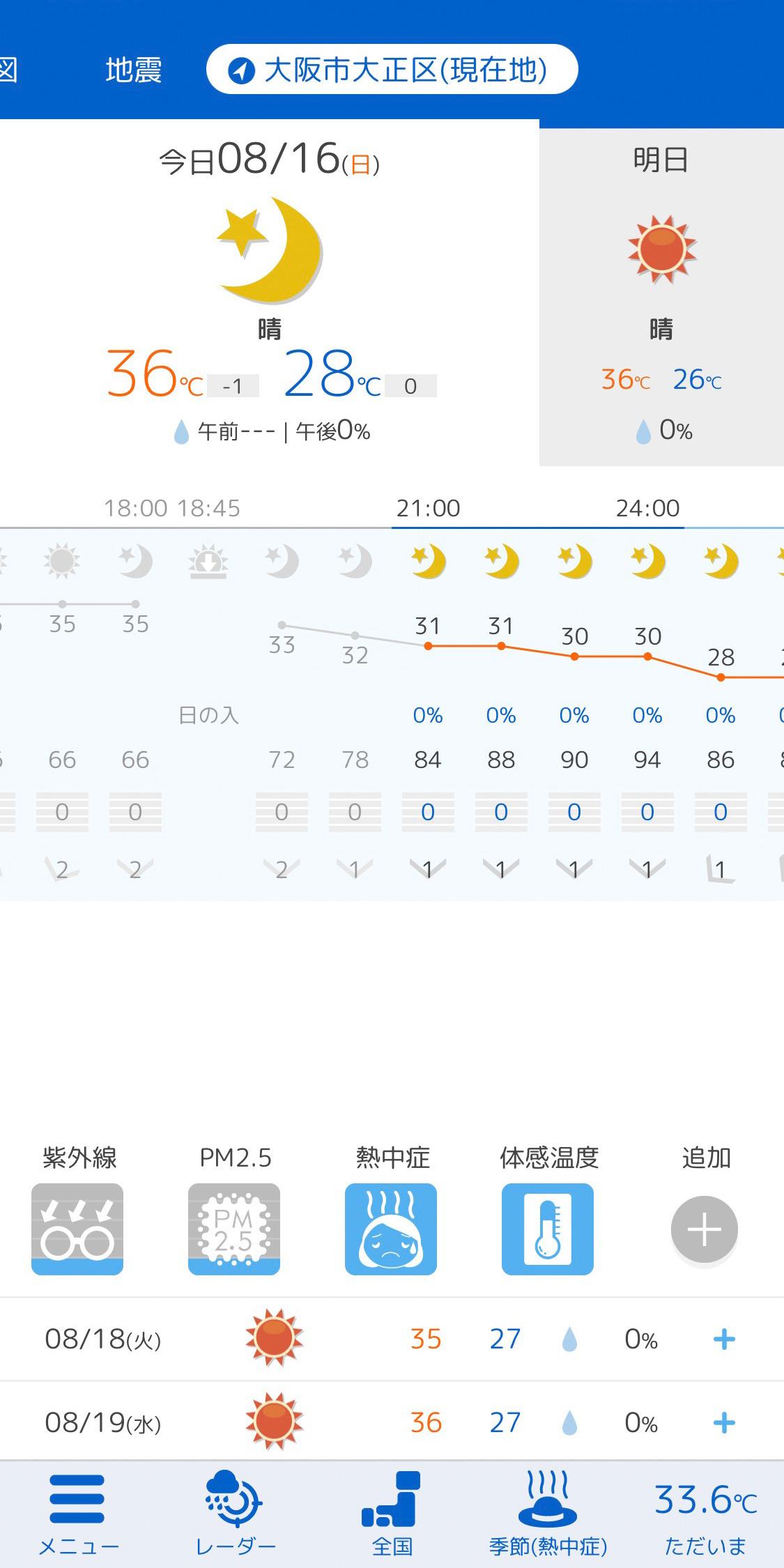 日本気象協会のお天気アプリtenki.jpを活用して、熱中症予防を!