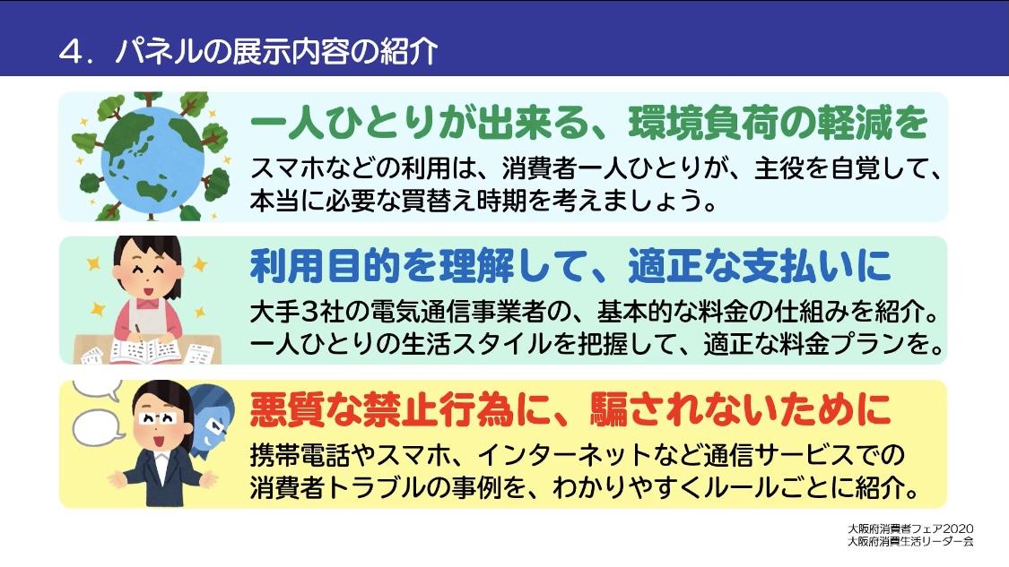 【スマホなど通信サービスの勧誘・契約の禁止行為】 大阪府消費者フェア2020で啓発 ※ネット公開中