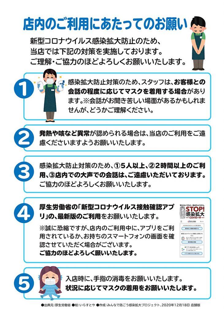 【感染拡大防止対策中】 店舗向けと施設向けの、コロナ対策ミニポスター(無料)を活用ください!