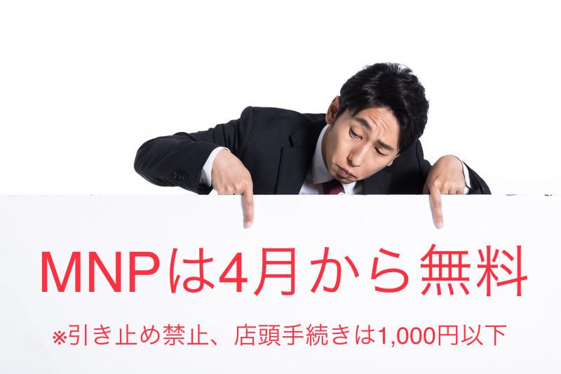 【MNPのタイミング注意】 スマホの料金プランは、今はどうしたらいいの?転出方法は?