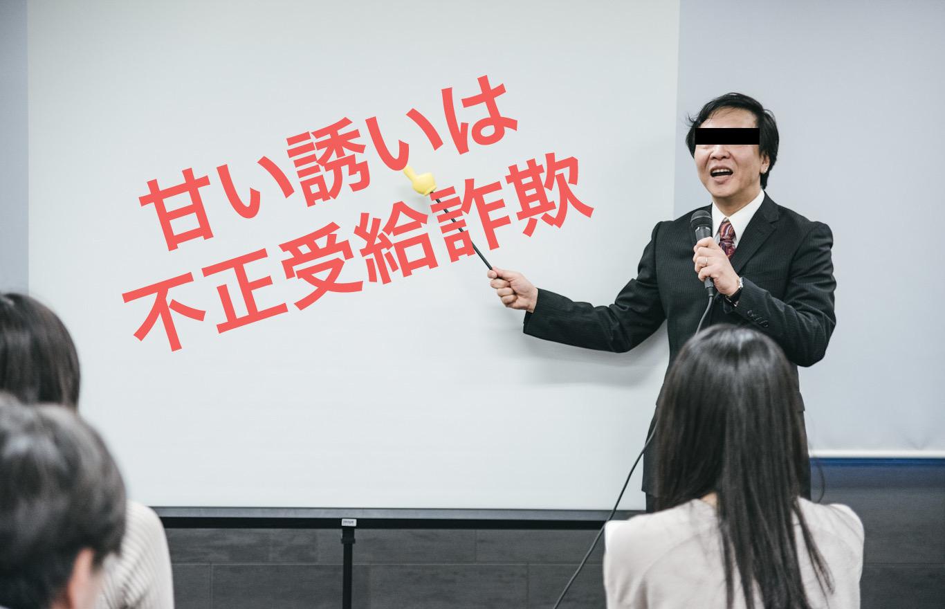 【あまい誘いに注意】 詐欺師に弱みを握られ、全てをゆすり取られます!