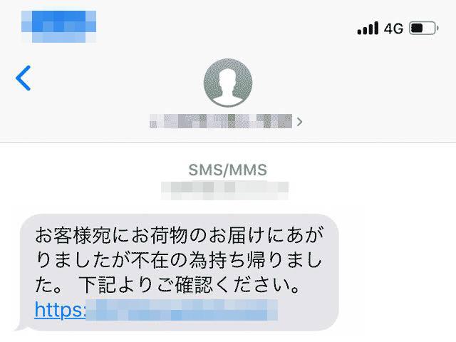 メッセージにクリックしただけなのに…スマホが乗っ取られるなんて!! SMSを悪用したフィッシング詐欺「スミッシング」被害が多発!!