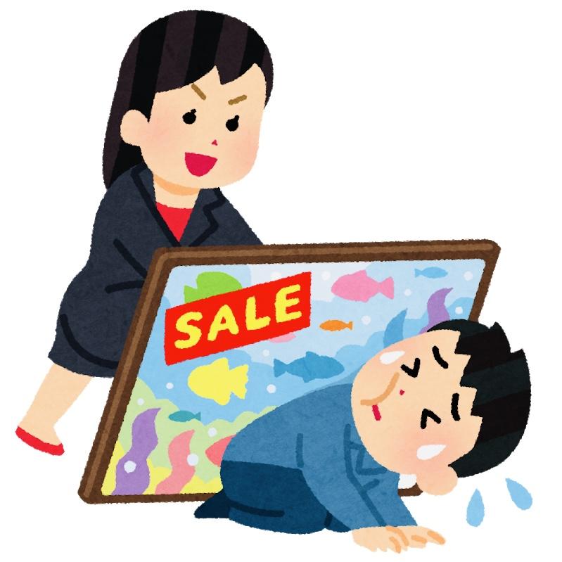 未だに多い高額絵画勧誘トラブル 「投資、希少、限定、絵のある生活」などの勧誘に注意!