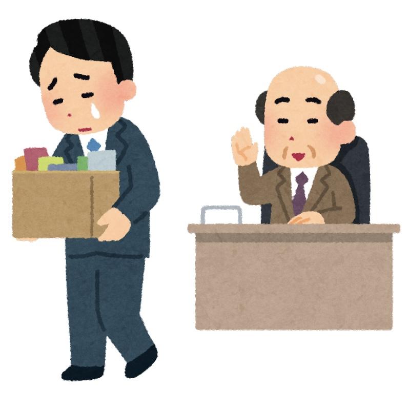 【退職勧奨】会社(経営者)から退職を提案された時の相談先