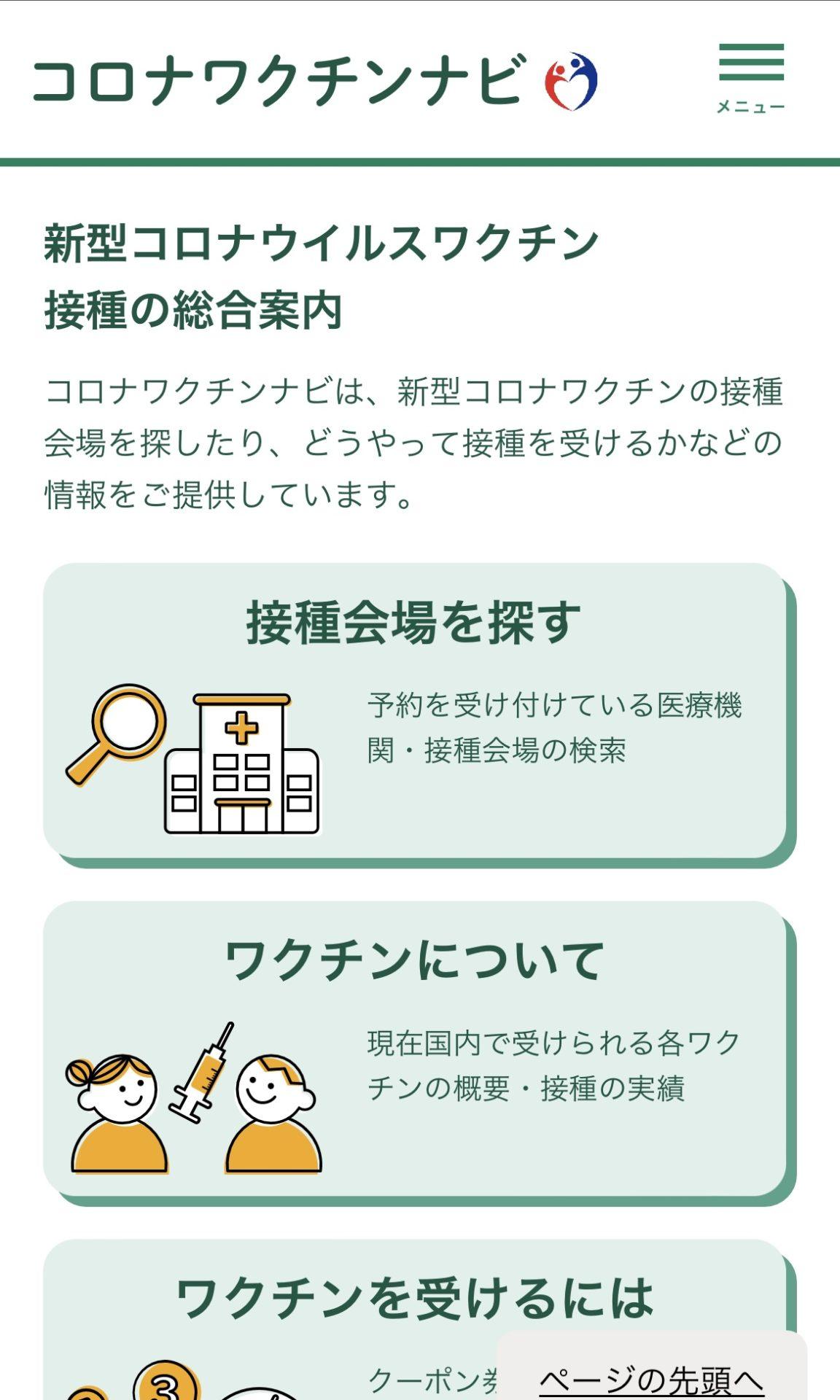 【ワクチンの接種を希望で、接種未予約の方へ】 接種予約などにワクチンナビを活用ください